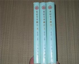 《史记全本新注》(第一,三,四册)合售 精装