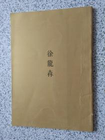 徐龙森  汉雅轩   8开本  自鉴