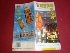 上海铁路旅客列车时刻表1997