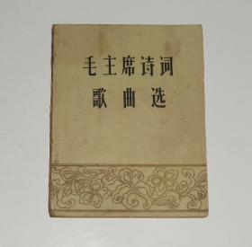 毛主席诗词歌曲 1959年