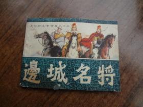 连环画《通俗前后汉演义之十三》——《边城名将》   8品强    82年一版一印