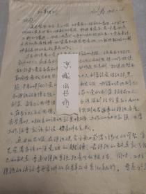 原人艺剧务——刘涛1958年《红专规划》手稿3页