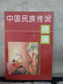 中国民族传说精编