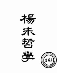 杨朱哲学-1931年版-(复印本)-中华国学院丛书