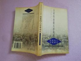 台湾经典散文珍藏版——寂寞的人坐着看花【实物拍图有水渍】