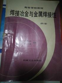 高等学校教材 焊接冶金与金属焊接性  第2版  封面有瑕疵 内页无笔迹