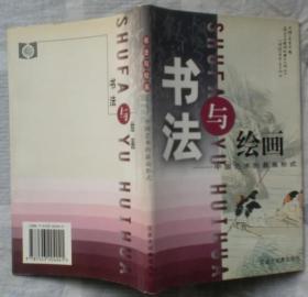 书法与绘画:中国艺术的最高形式