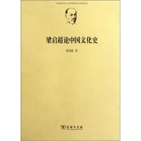 梁启超论中国文化史