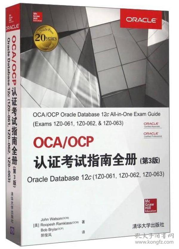 OCA/OCP认证考试指南全册 -(第3版)-Oracle Database 12c(1Z0-061,1Z0-062,1Z0-063)