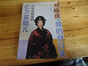 我的,白录——从电影明星到亿万富姐儿【刘晓庆签名本】