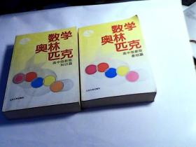 数学奥林匹克高中版新版「基础篇、知识篇」二册全售