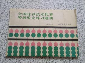 全国珠算技术比赛等级鉴定练习题册