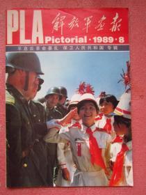 1989年第8期 专辑 8开解放军画报  品佳  完整无缺
