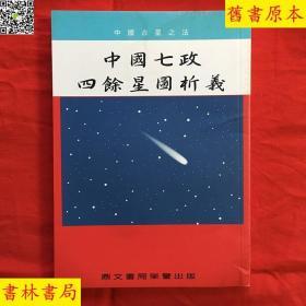《中国七政四余星图析义》,吴师青撰,繁体竖排本,鼎文正版,好品相!