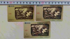 报废卡.中国移动通信卡-3张(飞鸿传书)