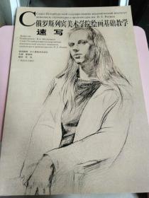 尔罗斯列宾美术学院绘画基础教学 速写(8开画册)品好
