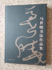 马世晓书法作品集  精装本