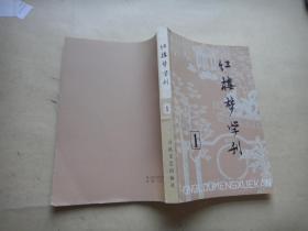 红楼梦学刊 1979年 第1辑 (创刊号)带签字印章。