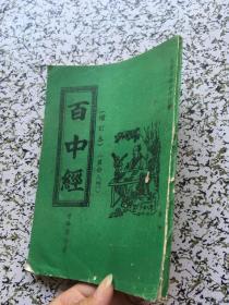 百中经(增订本算命入门)
