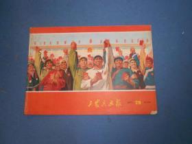 工农兵画报1971-28-总152期