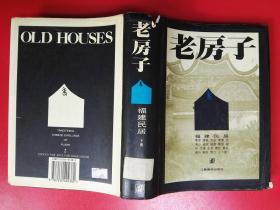 老房子:福建民居(下)