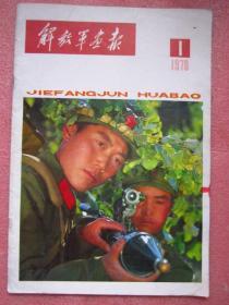 解放军画报1978年第1期【干净品佳、完整无缺】