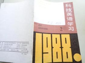 科技英语学习1988年第2期