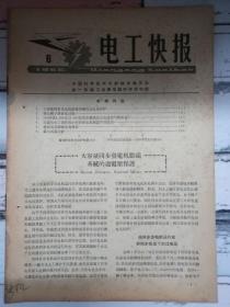 《电工快报 1966第6期》实心转子异步电动机、感应式高频磁电变换器.....