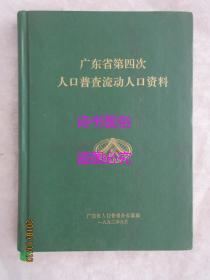 广东省第四次人口普查流动人口资料