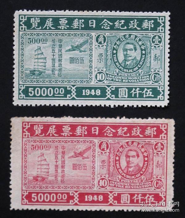 中国邮票-----民国 纪27 邮政纪念日邮票展览