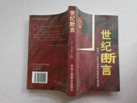 世纪断言:推动21世纪中国经济发展的权威思路【实物拍图】