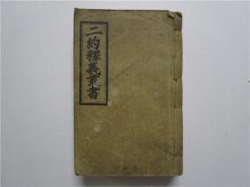 宣统元年(1909年)《二约释义丛书》一厚册全(书内有彩印折页地图五张,其中三张在折叠处裂开)