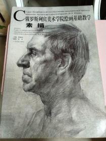 尔罗斯列兵美术学院绘画基础教学  素描(大8开画册)品好