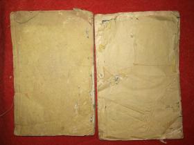 清代木刻线装本:《古文快笔贯通解》——存两册(卷三、卷四)