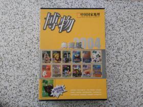 博物 2004年年第1-12期缺10期 典藏版 含2003超级典藏试刊号、2004创刊号  12本合售