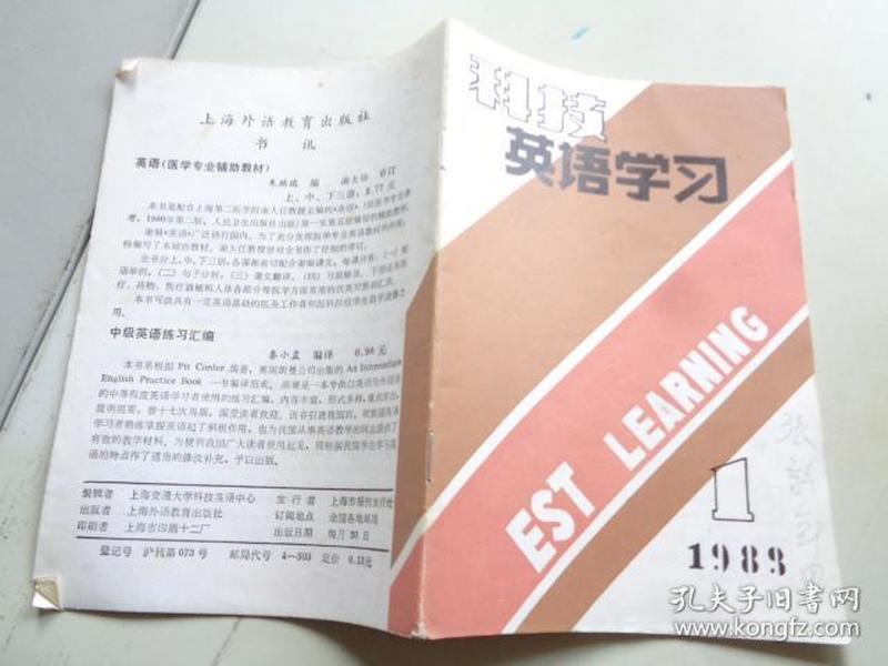 科技英语学习1983年第1期