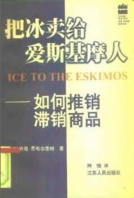 把冰卖给爱斯基摩人:如何推销滞销商品
