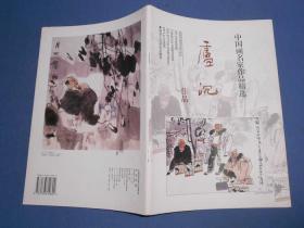 卢沉作品 -中国画名家作品精选-大16开