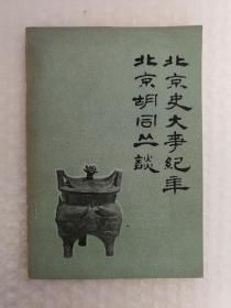 北京史大事纪年。北京胡同丛谈