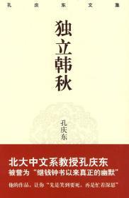 孔庆东文集-独立韩秋(精装版) 9787229013004
