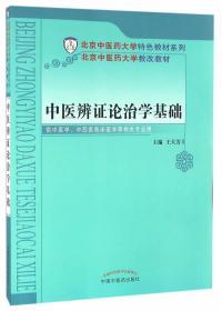 中医辨证论治学基础
