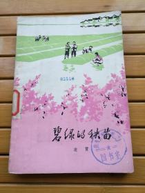 碧绿的秧苗(1976年一版一印)
