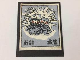 小版画藏书票:贺玉龙、签名藏书票原作《玉龙藏书》