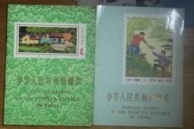 中华人民共和国邮票【英文版、文革时期】2本合售    C2