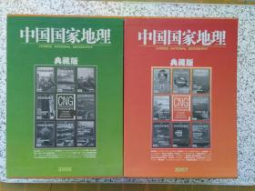 中国国家地理 (2006年全年1—12期) 典藏版 有原盒  2007年全年第1-12期 典藏版  有原盒  两年地图都全  24本合售