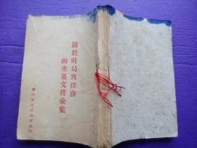 华北军大民国37年 【关于时局与任务的重要文件汇集】毛泽东等著 土纸 199页.品如图。