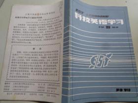 科技英语学习1982年第8期