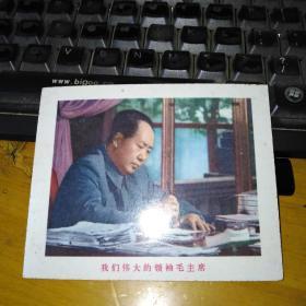 {保真--文革}案头摆件一一伟大领袖毛主席(塑胶)11.3*9cm