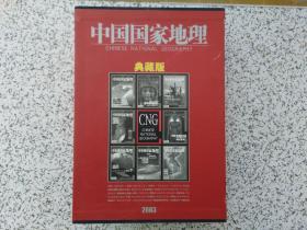 中国国家地理 2003年1-12期 第1、5、9、11期有地图【典藏版,有外套】 全