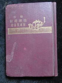 民国杭州文献 袖珍西湖游记附游览指南 照片16幅,精装